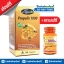 AuswellLife Propolis 1000 mg โพรพอลิส เสริมสร้างภูมิคุ้มกัน SALE ส่งฟรี มีของแถม มากมาย thumbnail 1