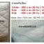 ผ้ารองกันเปื้อน ผ้าไมโครเทค 220เส้นด้าย 3.5ฟุต ผืนละ 290 บาท ส่ง 20 ผืน thumbnail 1