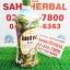 น้ำผลไม้ อินทรา intra SALE 60-80% ฟรีของแถมทุกรายการ thumbnail 1