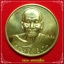 เหรียญบาตรน้ำมนต์หลังยันต์ยอดไจยะเบงชร๑๒นักษัตร(เนื้อทองจังโก๋.) รุ่นไจยะเบงชร ครูบาอิน อินโท วัดฟ้าหลั่ง จ.เชียงใหม่ thumbnail 1