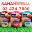 Vaseline Lip Therapy วาสลิน ลิปบาล์ม SALE 60-80% ฟรีของแถมทุกรายการ thumbnail 1