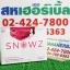 Seoul Secret Snowz โซล ซีเคลท สโนว์ SALE 60-80% ฟรีของแถมทุกรายการ thumbnail 1