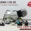 เครื่องลี่ฟาน 110 CC สตาร์ทมือ/ไดสตาร์ทวางล่าง thumbnail 3