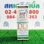 SWP DD Cream UV White Magic ดีดี ครีม น้ำแตก ครีมพอกตัวขาว SALE 60-80% ฟรีของแถมทุกรายการ thumbnail 2