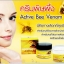ครีมพิษผึ้ง Active BEE VENOM Mask SALE 60-80% ฟรีของแถมทุกรายการ thumbnail 1
