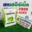 Greentina Lime Shake กรีนติน่า ไลม์ เชค SALE 60-80% ฟรีของแถมทุกรายการ thumbnail 1