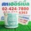 Chloro Mint คลอโรมิ้นต์ SALE 60-80% ฟรีของแถมทุกรายการ thumbnail 1