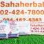Skinny Peel Vitamin เรียว เรียว โปร 1 ฟรี 1 SALE 65-85% ลดน้ำหนัก thumbnail 1