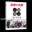 โฟโต้บุ๊ค BTS WINGS thumbnail 1