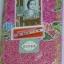 ผ้าถุง ตราเจ้าหญิง 2หน้า ผ้าปาเต๊ะ ผ้าโสร่ง คละลาย 2เมตร (เย็บแล้ว) ผืนละ 110 บาท ส่ง 100ผืน thumbnail 3