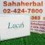 Lucas by atomclinic ลูคัส SALE 60-80% ฟรีของแถมทุกรายการ thumbnail 1