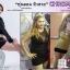 CHROMINA (สมุนไพรลดน้ำหนักพร้อมกระชับสัดส่วนโครมิน่า) thumbnail 16