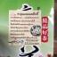 ชาหอมหมื่นลี้ (ชนิดซองชง) thumbnail 7