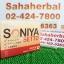 Soniya Setto โซนิญ่า เซทโตะ SALE 60-80% ฟรีของแถมทุกรายการ thumbnail 1