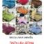 ชุดผ้านวม+ผ้าปูที่นอน เกรดA สีพื้น 6ฟุต 6ชิ้น เริ่มต้น 365บ thumbnail 16