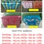 กระเป๋าพีวีซี 55*60ซม ใบละ 43บ ส่ง 120ใบ thumbnail 1