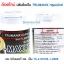 Super D Maxx ซุปเปอร์ดีแม็กซ์ SALE 60-80% ฟรีของแถมทุกรายการ อาหารเสริมผู้ชาย thumbnail 2