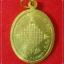 เหรียญ(ไจยะเบงชร) เนื้อทองจังโก๋ ครูบาอิน อินโท วัดฟ้าหลั่ง จ.เชียงใหม่#4 thumbnail 2