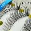 HS-13# ขนตาเอ้นใส (ขายปลีก) เเพ็คละ 10 คู่ ขายยกเเพ็ค thumbnail 1