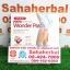 แผ่นแปะสลายไขมันสำหรับขา Mymi Wonder Patch Low Body SALE 60-80% ฟรีของแถมทุกรายการ thumbnail 1