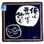 """#182 19"""" ญี่ปุ่น ผ้าเช็ดหน้ามือ2 สภาพดี ผ้าเช็ดหน้าผืนใหญ่ thumbnail 1"""