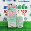 Green Tea White Body Lotion โลชั่นชาเขียว SALE 60-80% ฟรีของแถมทุกรายการ thumbnail 2