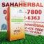 ครีมกันแดด Botaya Herb Lightening Sun Protection Sunscreen SALE 60-80% ฟรีของแถมทุกรายการ thumbnail 1