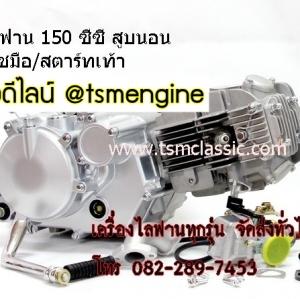 เครื่องยนต์ลี่ฟาน สูบนอน 150 CC ครัชมือ/สตาร์ทเท้า