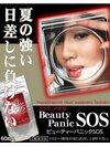 Beauty Placenta Panic SOS รวมวิตามินเพื่อผิวสวย รกแกะ,คอลลาเจน,ไฮยารูรอน,วิตามินซีและอีกมากมาย