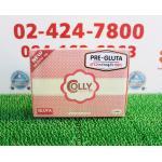 คอลลี่ พรี กลูต้า 44,000 mg ราคา 1 กล่อง ๆ ละ 615 บาท