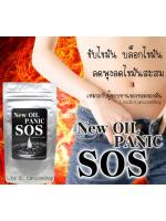 SOS New Oil Panic ขับไขมันสะสม บล็อกไขมันใหม่ เหมาะสำหรับผู้ชอบทานของทอดของมัน 60 เม็ด