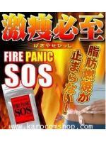 SOS Fire Panic เผาพลาญเหมือนไฟ ขับไขมัน ด้วยส่วนผสมกว่า50ชนิด