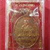 เหรียญ เจริญพรบน เนื้อทองแดง หลวงปู่บัว ถามโก วัดศรีบุรพาราม จ.ตราด หมายเลข2213