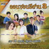 ออนซอนอีสาน 3 Karaoke DVD