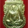 เหรียญเสมาหลวงพ่อคูณ รุ่นเศรษฐี เนื้อทองระฆัง(หมายเลข๑๐๖๕) ออกวัดม่วง จ.นครราชสีมา
