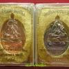เหรียญพระปิดตา ราชาโชค วัดบัานคลอง (วัดสายวารี) จ.ชลบุรี ( ลพ.คูณ, ลป.บุญ ,ลป.จื่อ, ลพ.จอย, ลพ.ทอง เมตตาอธิฐานจิตเดี่ยว)