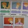 ทาเคชิ ยานามิ ยอดนักสืบ เล่ม1-5 (จบ)