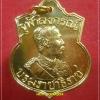 เหรียญอาร์ม ร.5 กะหลั่ยทอง หลวงพ่อเกษม เขมโก ปี2535 สภาพสวย พร้อมกล่อง