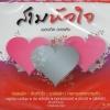 CD, สามหัวใจ (เพลงฮิตละตรดัง)