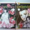 เจ้าหญิงแห่งรัตติกาล เล่ม 1-2 (ไม่จบ) by Shinohara Chie