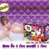 PB Gluta Berry Soap-สบู่กลูต้าเบอร์รี่/พิเศษ ซื้อ 3 ก้อนแถม 1 ก้อน!!