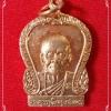 เหรียญพระครูวรวุฒิ(ครูบาอินทร์) วัดคันธารส จ.เชียงใหม่ รุ่นพูลสวัสดิ์ พ.ศ.๒๕๔๕