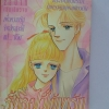รั้งเธอไว้ใต้เงารัก by Shimizu Yoshiko