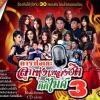 คาราโอเกะ ลูกทุ่งเพลงฮิตติดไมค์ 3 DVD Karaok