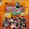 คาราโอเกะ ลูกทุ่งเพลงฮิตติดไมค์ 1 DVD Karaok