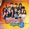 คาราโอเกะ ลูกทุ่งเพลงฮิตติดไมค์ 5 DVD Karaoke