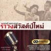 สุนทราภรณ์ รำวงสวัสดีปีใหม่ CD+DVD Karaoke