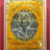 เหรียญหล่อ หลวงปู่คำพันธ์ โฆษปัญโญ รุ่นปฐวีธาตุ15ค่ำ เดือน12 เนื้อชนวนนวะโลหะผิวเดิม