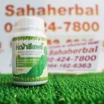 สมุนไพร หญ้ารีแพร์ โปร 1 ฟรี 1 SALE 67-80%