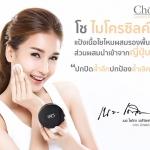 แป้ง Cho โช Micro Silk SALE 60-80% โทร 024247800 ฟรีของแถมทุกรายการ